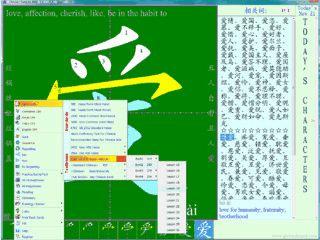 Chinesisch Lernprogramm das die Schriftzeichen Strich für Strich darstellt.
