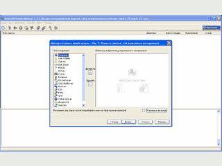 Backup für Dateien, Datenbanken auf Server Betriebssystemen.